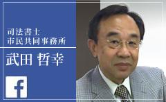 司法書士市民共同事務所 武田哲幸 Facebook